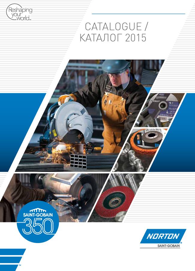Каталог продукции для промышленного применения NORTON 2015